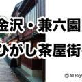 金沢・兼六園、ひがし茶屋街へ行く「アイキャッチ」