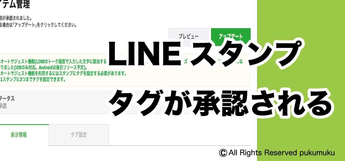 LINEスタンプのタグが承認される