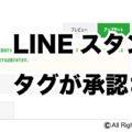 LINEスタンプタグが承認される「アイキャッチ」