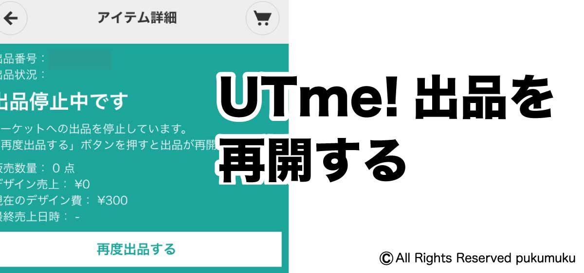 UTme!の出品を再開する