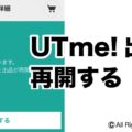 UTme!出品を再開する「アイキャッチ」