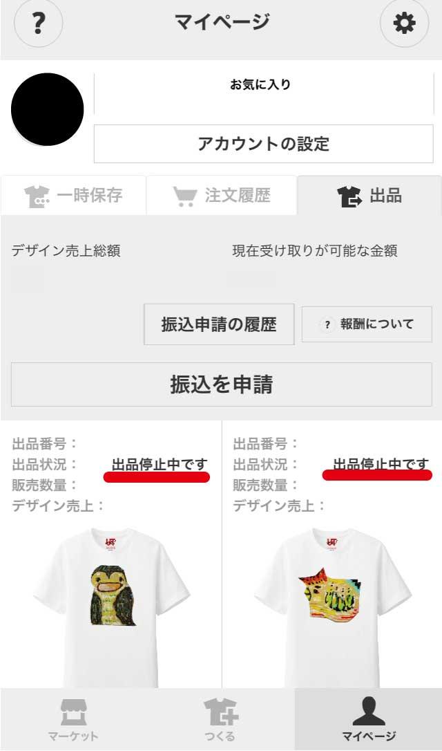 UTme!出品を再開する「マイページ」