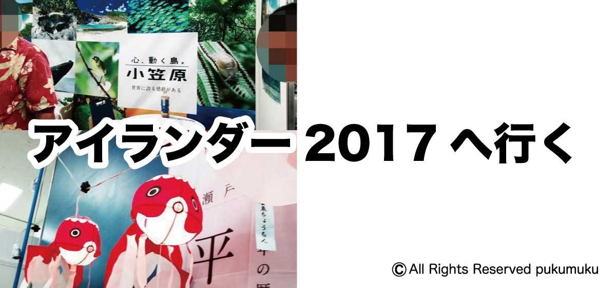 島イベントのアイランダー2017へ行く