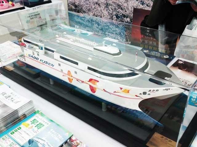 アイランダー2017へ行く「佐渡汽船」