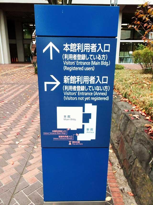 国立国会図書館へ行く「利用者登録」