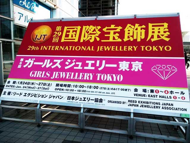 国際宝飾展2018へ行く「展示案内」