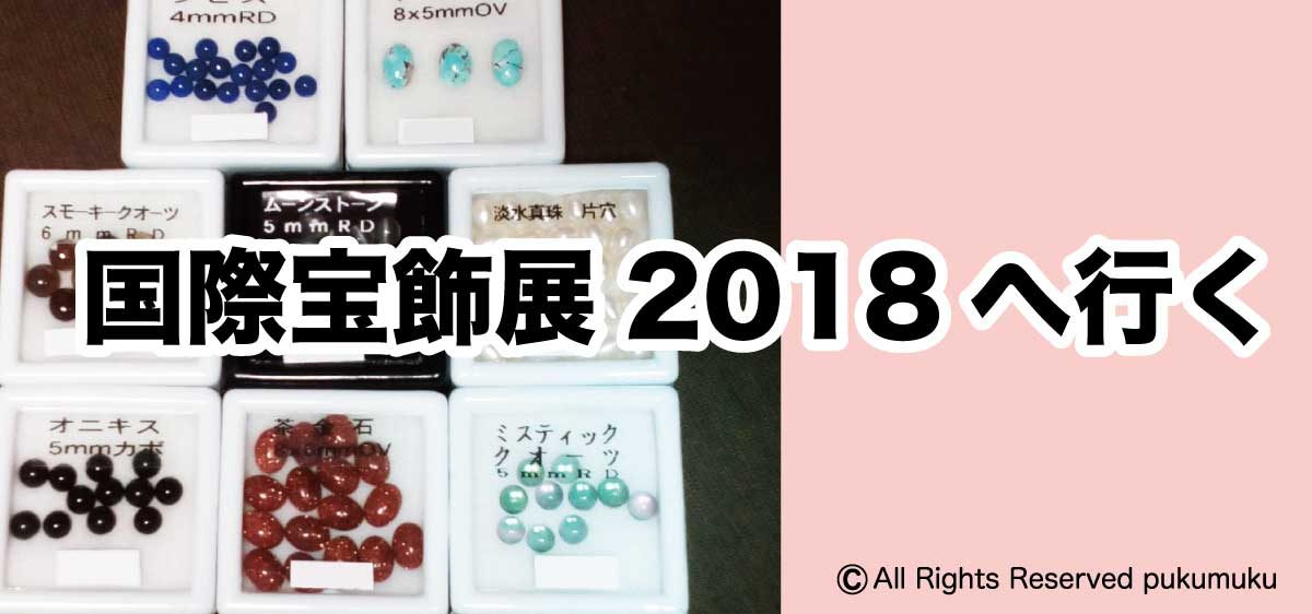 国際宝飾展2018へ行く