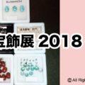 国際宝飾展2018へ行く「アイキャッチ」