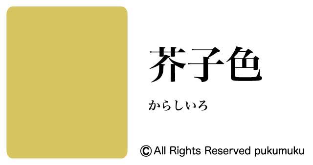 日本の色・黄・茶系の色「芥子色」