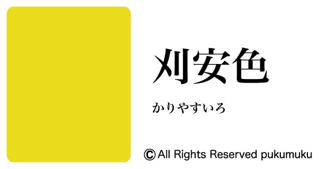日本の色・黄・茶系の色「刈安色」