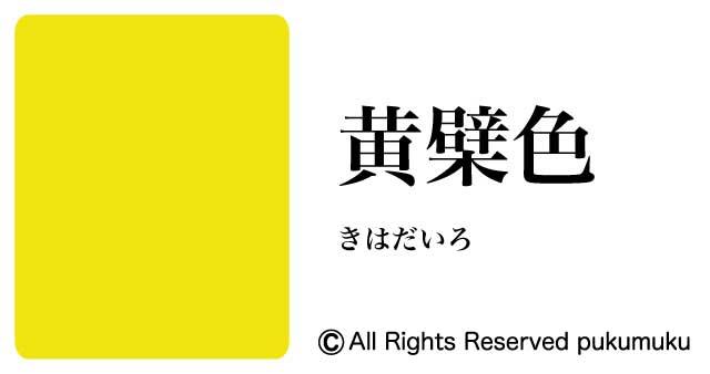 日本の色・黄・茶系の色「黄檗色」