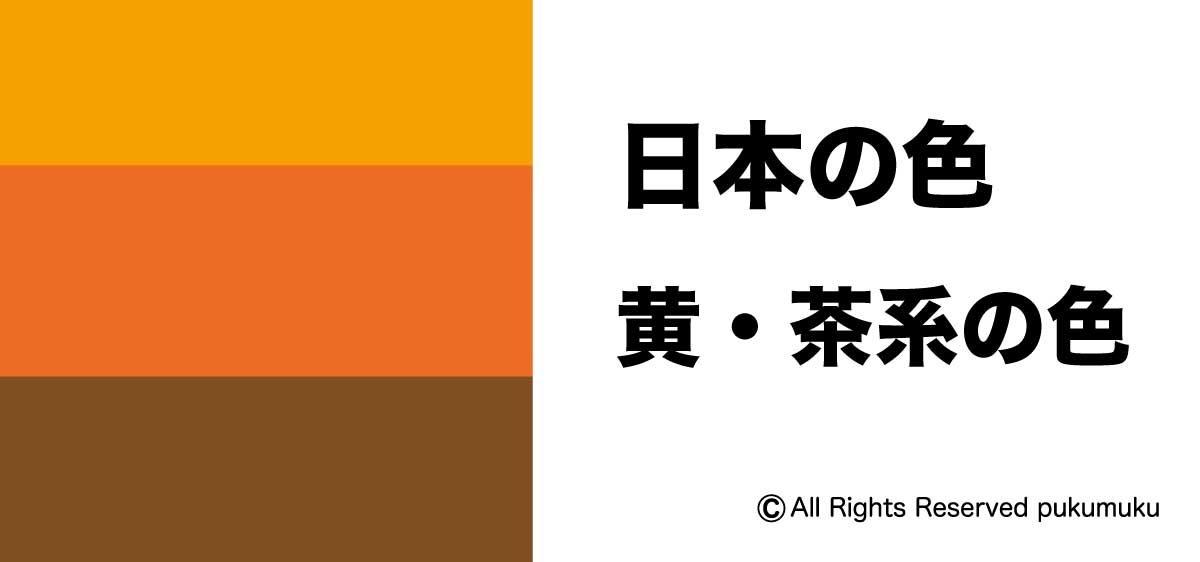 日本の色・丁子茶(ちょうじちゃ)