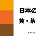 日本の色・黄・茶系の色「アイキャッチ」