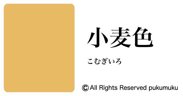 日本の色・黄・茶系の色「小麦色」