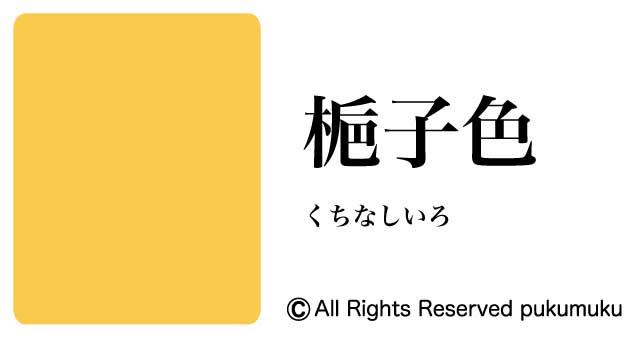 日本の色・黄・茶系の色「梔子色」