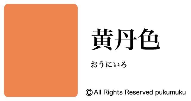 日本の色・黄・茶系の色「黄丹色」