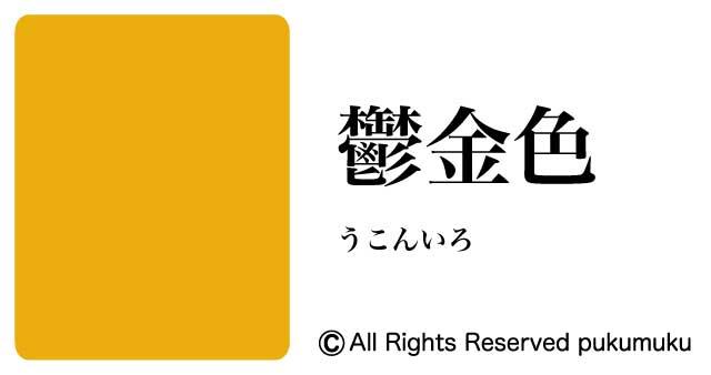 日本の色・黄・茶系の色「鬱金色」