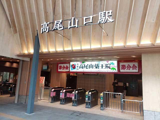 高尾山と599「高尾山口駅」