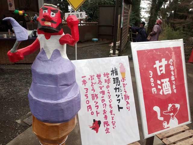 高尾山と599「甘酒」