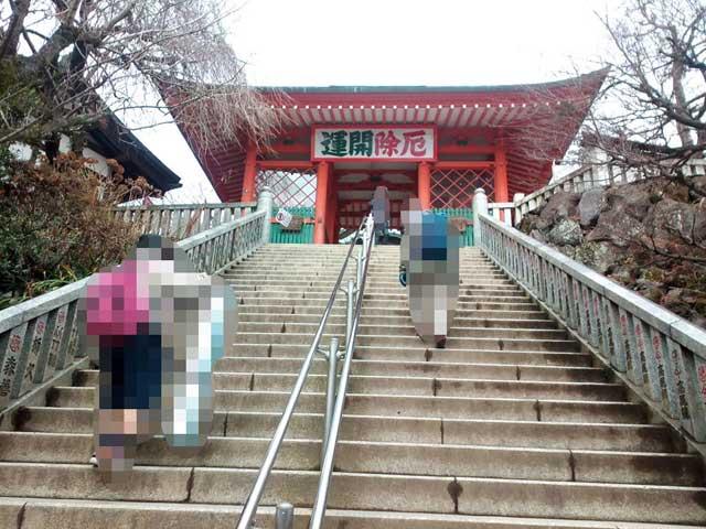 高尾山と599「急な階段」