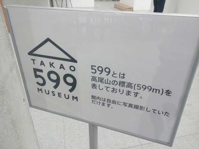 高尾山と599「写真撮影可能」