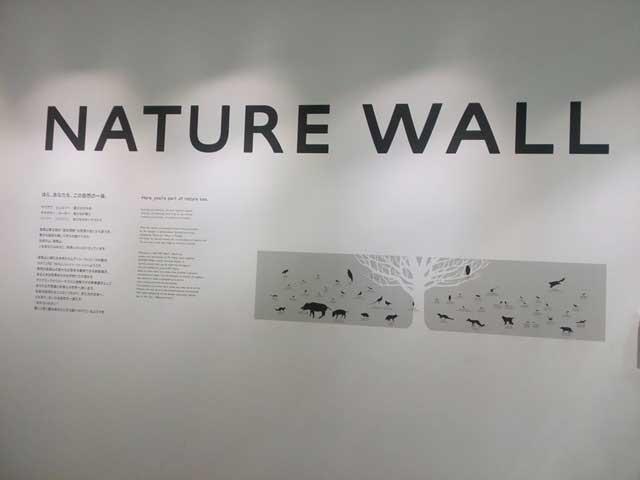 高尾山と599「naturewall」