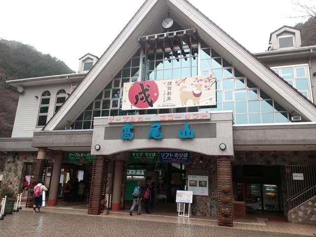 高尾山と599「高尾山リフトケーブルカー乗り場」