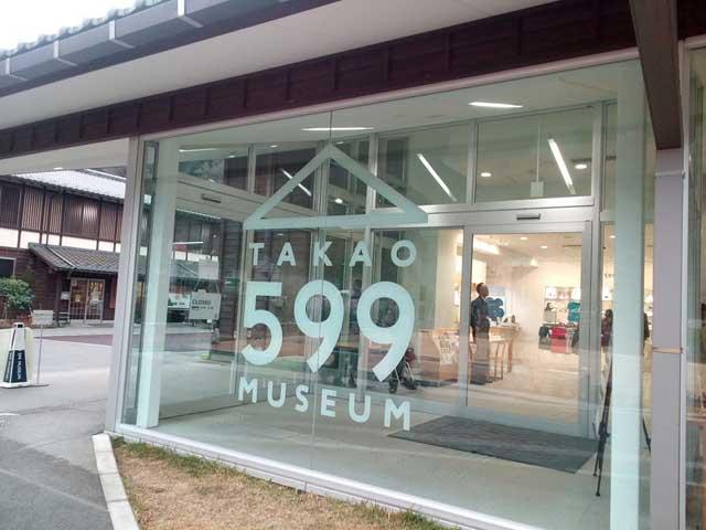 高尾山と599「599入口」