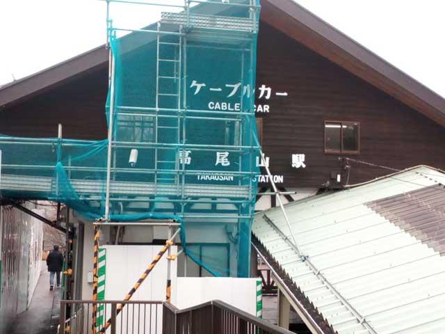 高尾山と599「ケーブルカー工事中」