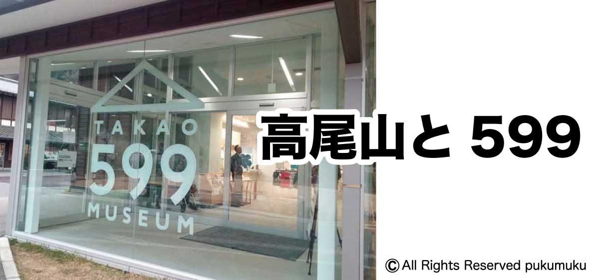 高尾山と599ミュージアム
