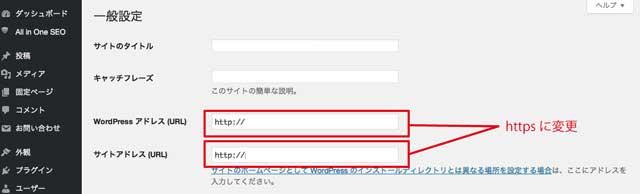 サイトをSSL化する「WordPressの設定」