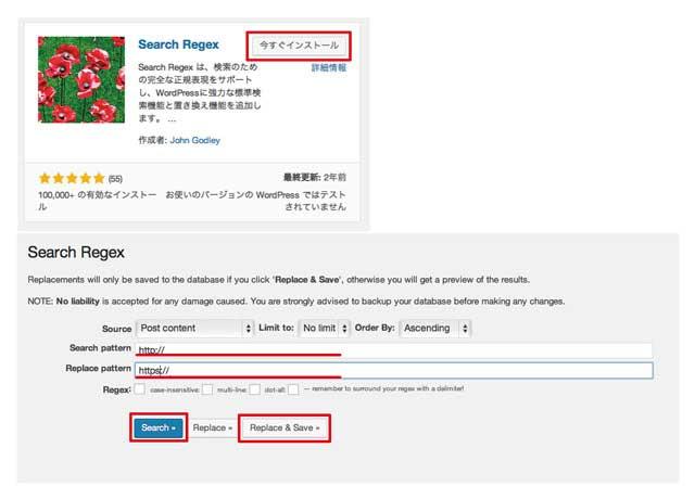 サイトをSSL化する「search regex」
