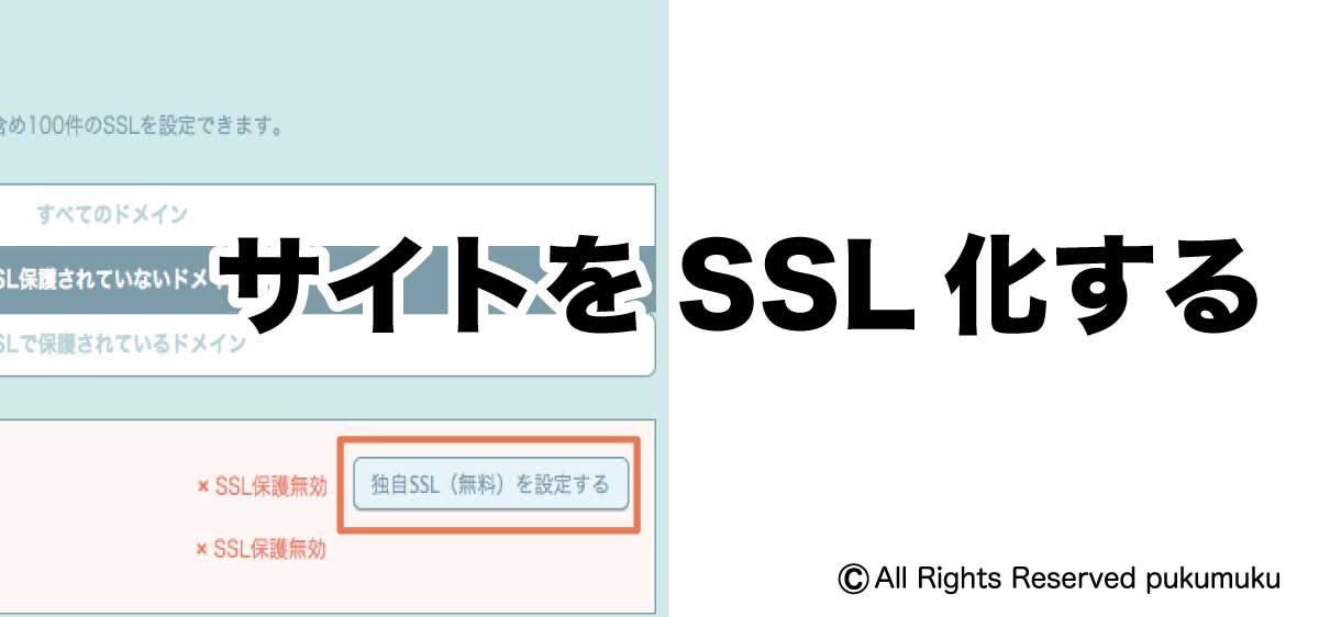 サイトをSSL化する
