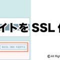 サイトをSSL化する「アイキャッチ」
