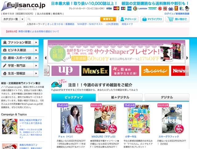 電子書籍販売サイトの売上比較「富士山ブックサービス」