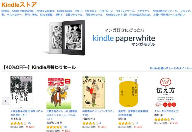 電子書籍販売サイトの売上比較「Kindleストア」
