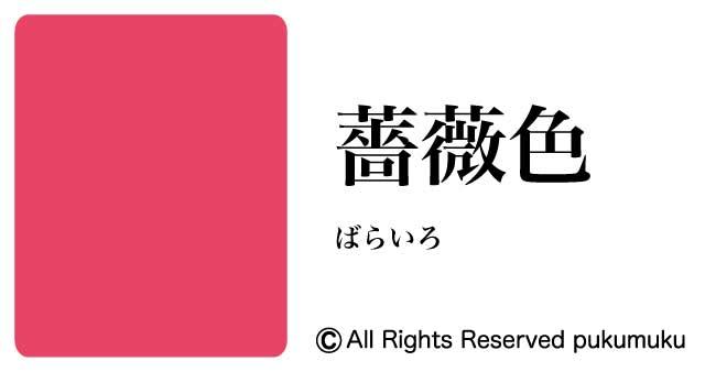 日本の色赤系「薔薇色」
