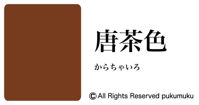 日本の色・黄・茶系の色「唐茶色」