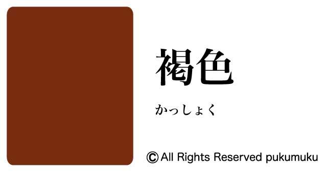 日本の色・黄・茶系の色「褐色」