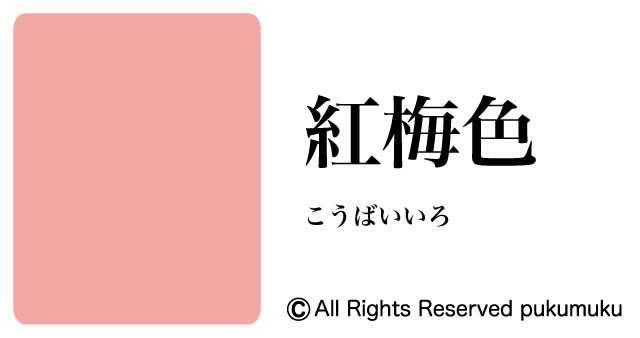 日本の色赤系「紅梅色」
