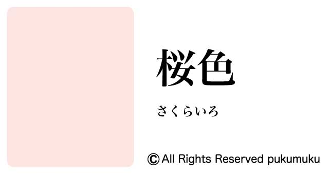 日本の色赤系「桜色」