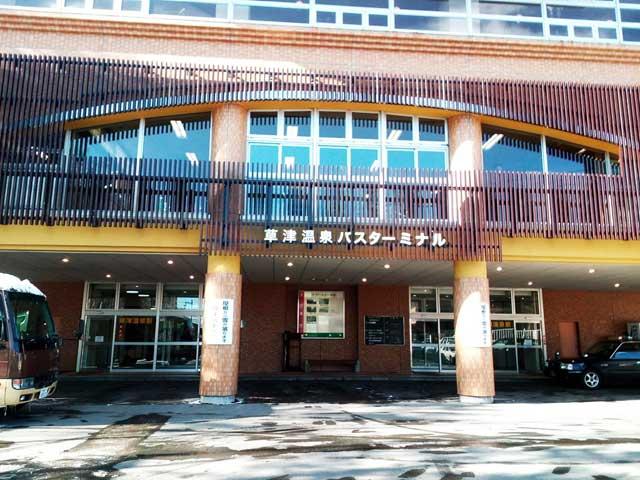 草津温泉へ行く2018「バスターミナル」