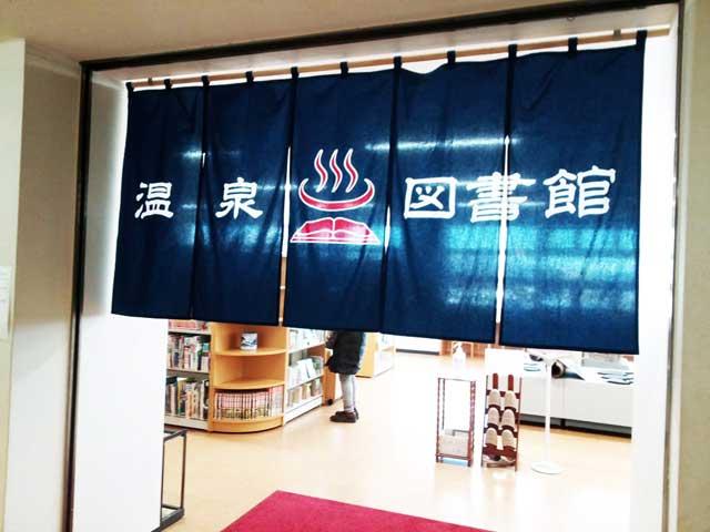 草津温泉へ行く2018「温泉図書館」