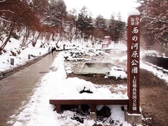 草津温泉へ行く2018「西の河原露天風呂」