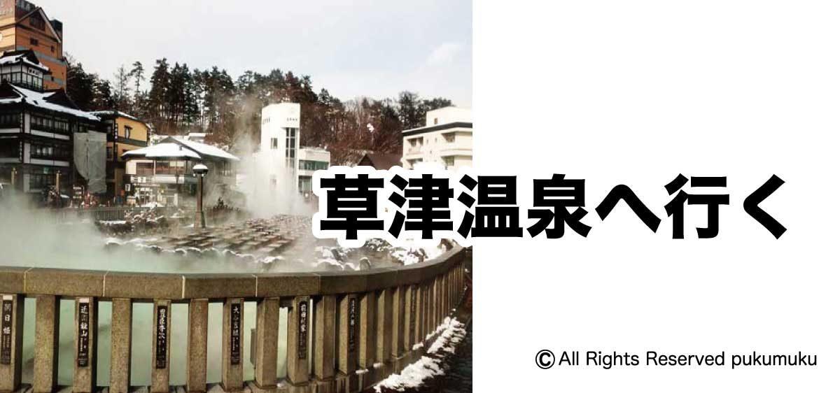 日帰りで草津温泉へ行く