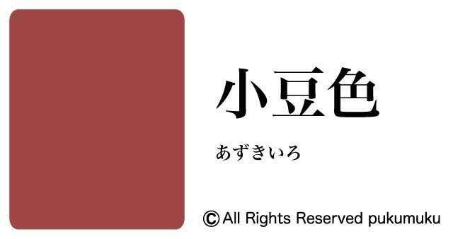 日本の色赤系「小豆色」