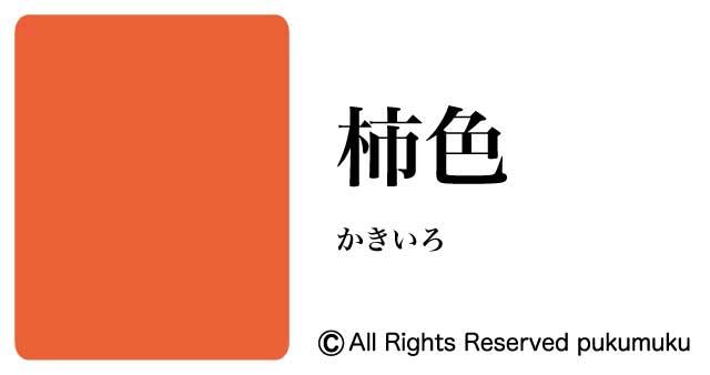 日本の色・黄・茶系の色「柿色」