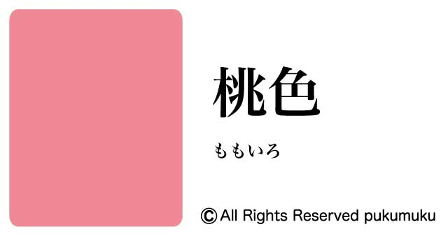 日本の色赤系「桃色」