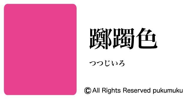 日本の色赤系「躑躅色」