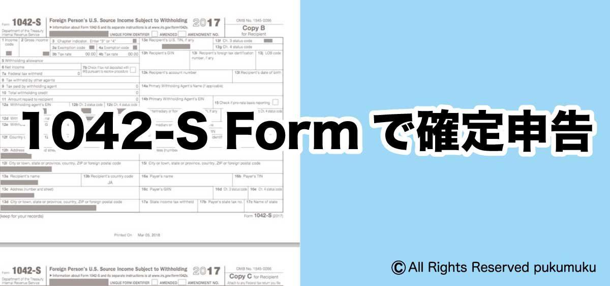 1042-S Formで確定申告「アイキャッチ」